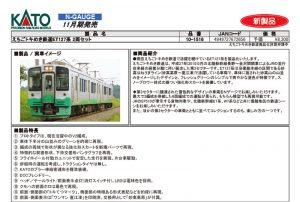 カトー 10-1516 えちごトキめき鉄道ET127系 2両セット