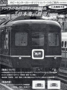 ホビーセンターカトー 28-224 カニ24TL愛称板 (日本海・銀河)