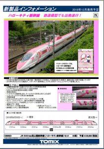 トミックス 98662 500系7000番台 山陽新幹線 ハローキティ新幹線 セット (8両)
