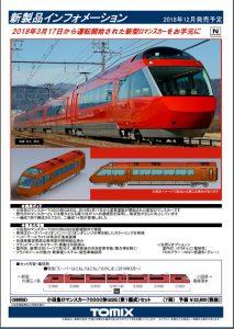 トミックス 98658 小田急ロマンスカー 70000形 GSE 第1編成セット 7両
