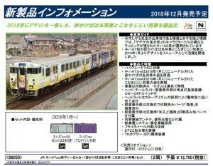 トミックス 98055 キハ47形 砂かけばばあ列車・こなきじじい列車