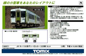 トミックス 98057 キハ100形気動車
