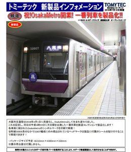 鉄道コレクション OsakaMetro 一番列車(谷町線32607編成)
