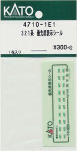 カトー 4710-1E1 321系優先席表示シール