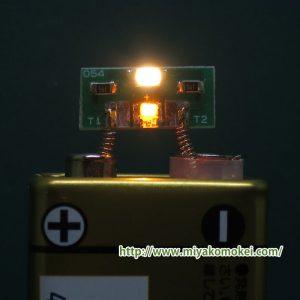 みやこ模型 光り分けライト基板 G-01 電球色+オレンジ色