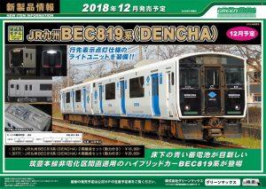 GM 30776 BEC819系「DENCHA」
