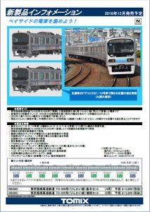 トミックス 98288 東京臨海高速鉄道70-000形りんかい線