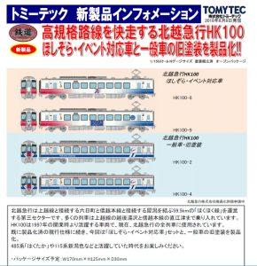 鉄コレ 北越急行HK100形