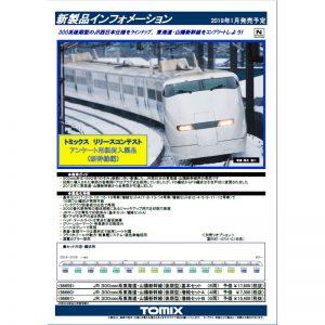 TOMIX 300系3000番台新幹線