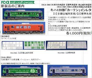レールクラフト阿波座 RCA-IN81 キハ120用カーテンインレタ