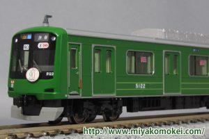 カトー 10-1456 東急電鉄 東横線5000系青ガエルラッピング 8両編成 シール貼付済