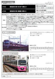 マイクロエース 新京成 N800形