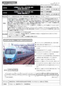 マイクロエース A7572 小田急ロマンスカー60000形MSE