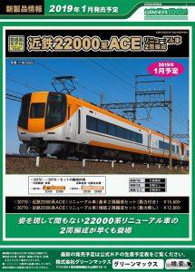GM 近鉄22000系 2両編成セット