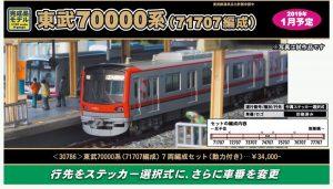 GM 30786 東武鉄道70000系