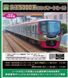 GM 30796 京王5000系 ロングシートモード
