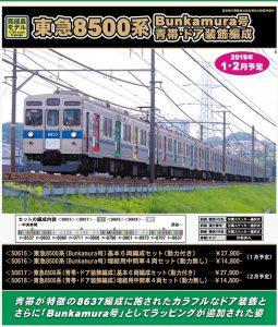 GM 50615 東急8500系
