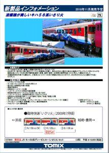 トミックス 97904 キハ58系「いさり火」