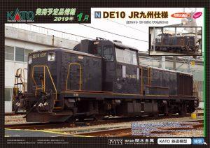 カトー 10-1534 DE10 JR九州仕様