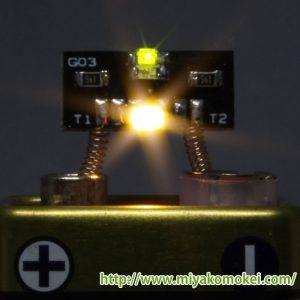 G-03 光り分けライト基板 緑色標識灯