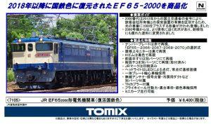 トミックス 7105 EF65 2000 復活国鉄色