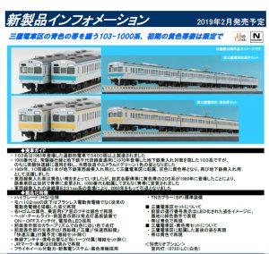 トミックス 103系1000番台三鷹電車区