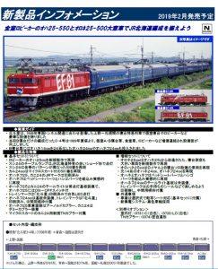 トミックス 98656 24系北斗星3・4号