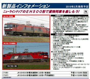 トミックス 7106 EH500