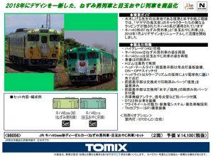 トミックス 98056 キハ40形 ねずみ男・目玉おやじ列車