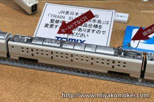 トミックス E001形 四季島