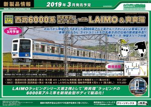 GM 西武6000系 LAIMO&爽爽猫