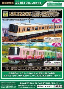 GM 近鉄3220系