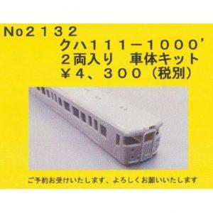 α-model 2132 クハ111-1000' 2両入り車体キット