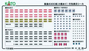 カトー 140172E1 阪急6300系(小窓あり) シール