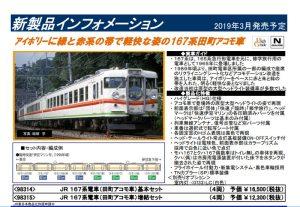 トミックス 167系 田町アコモ車