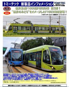 福井鉄道 F1000形 FUKURAM