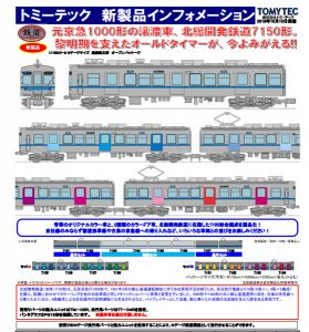 鉄コレ 北総開発鉄道7150形