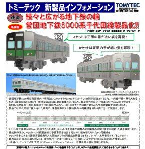 鉄コレ営団地下鉄5000系千代田線