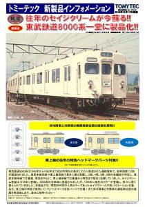 トミーテック 鉄道コレクション 東武鉄道 8000系 セイジクリーム