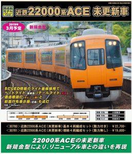 GM 30780 近鉄22000系 ACE