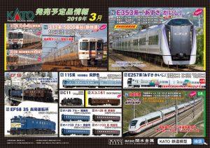 カトー E353系、313系新製品ポスター