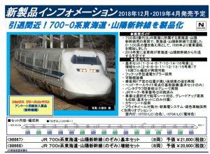 トミックス 700系新幹線