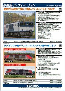 トミックス EF64 1000他