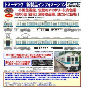 鉄コレ 小田急4000形(初代)