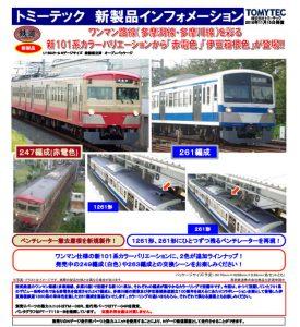 鉄コレ 西武101系