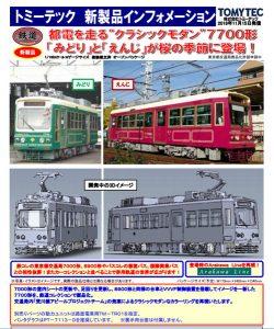 鉄コレ 都電7700形
