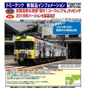 鉄コレ 京阪600形 響け!ユーフォニアム