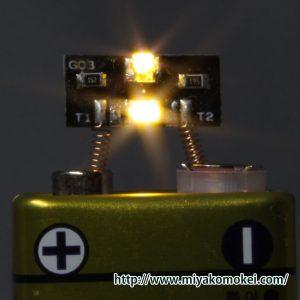 みやこ模型 光り分けライト基板 G-05  電球色+電球色A