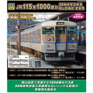 GM 30812 115系1000番台岡山D編成・30N・更新色