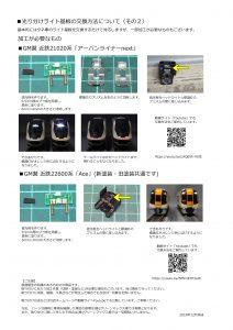 光り分けライト基板交換例2